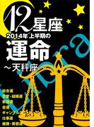 12星座2014年上半期の運命~天秤座~(イースト雑学シリーズ)