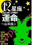 12星座2014年上半期の運命~山羊座~(イースト雑学シリーズ)