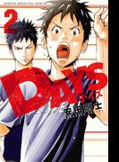 【期間限定 無料】DAYS(2)