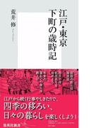 江戸・東京 下町の歳時記(集英社新書)