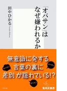 「オバサン」はなぜ嫌われるか(集英社新書)