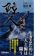 鯨人(集英社新書)
