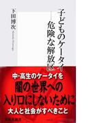 子どものケータイ―危険な解放区(集英社新書)
