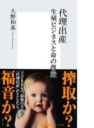 代理出産 生殖ビジネスと命の尊厳(集英社新書)
