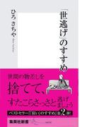 「世逃げ」のすすめ(集英社新書)