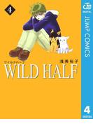 WILD HALF 4(ジャンプコミックスDIGITAL)