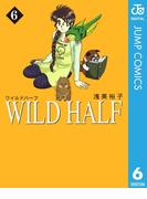 WILD HALF 6(ジャンプコミックスDIGITAL)