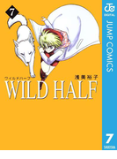 WILD HALF 7(ジャンプコミックスDIGITAL)
