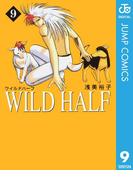 WILD HALF 9(ジャンプコミックスDIGITAL)