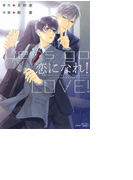 恋になれ!(4)(HertZ&CRAFT)