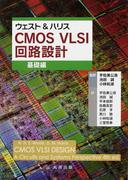 ウェスト&ハリスCMOS VLSI回路設計 基礎編