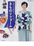手ぬいで始めるきものリフォーム 高橋恵美子の手作り教室 きもの地で作る洋服と小物 (角川SSCムック 毎日が発見ブックス)(角川SSC)