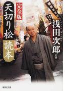 天切り松読本 完全版 (集英社文庫)(集英社文庫)