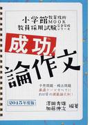 成功!論作文 2015年度版 (教育技術MOOK 教員採用試験完全突破シリーズ)(教育技術MOOK)