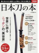 日本刀の本