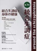 統合失調症 第7巻 統合失調症と身体の健康
