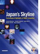 日本企業の取り組みに学ぶ最新科学技術