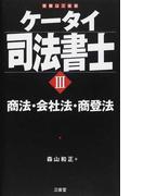 ケータイ司法書士 3 商法・会社法・商登法