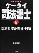 ケータイ司法書士 4 民訴系3法・憲法・刑法