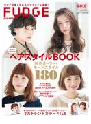 FUDGE特別編集 ヘアスタイルBOOK 2013 Autumn & Winter(FUDGE特別編集)