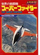 モーターファングラフィティ  世界の戦闘機スーパーファイター(モーターファングラフィティ)