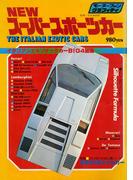 モーターファングラフィティ  NEWスーパースポーツカー(モーターファングラフィティ)