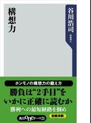 【期間限定価格】構想力(角川oneテーマ21)