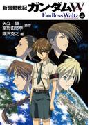 新機動戦記ガンダムW Endless Waltz(上)(角川スニーカー文庫)