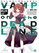 VAMP on the DEADLINE #3(MF文庫J)