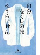 自分なくしの旅(幻冬舎文庫)