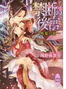 禁断の後宮 ~鳥籠の姫~(ホワイトハート/講談社X文庫)