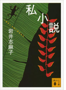 私小説(講談社文庫)