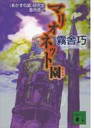 マリオネット園 《あかずの扉》研究会首吊塔へ(講談社文庫)
