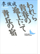 われら青春の途上にて 青丘の宿(講談社文芸文庫)