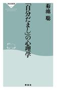 「自分だまし」の心理学(祥伝社新書)