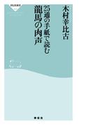 25通の手紙で読む龍馬の肉声(祥伝社新書)