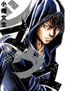 シマウマ(4)(YOUNG KING COMICS)