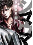 シマウマ(6)(YOUNG KING COMICS)