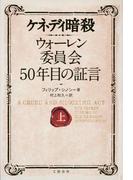 ケネディ暗殺 ウォーレン委員会50年目の証言(上)(文春e-book)