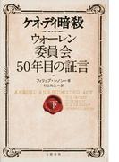ケネディ暗殺 ウォーレン委員会50年目の証言(下)(文春e-book)