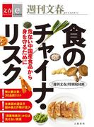 【期間限定価格】食のチャイナ・リスク 危ない中国産食品から身を守るために【文春e-Books】