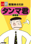 タンマ君 発奮篇【文春e-Books】(文春e-book)
