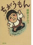 ちがうもん(文春文庫)