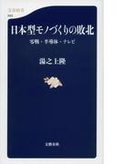日本型モノづくりの敗北 零戦・半導体・テレビ(文春新書)