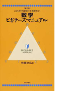 数学ビギナーズマニュアル これだけは知っておきたい 第2版