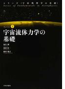 宇宙流体力学の基礎 (シリーズ〈宇宙物理学の基礎〉)