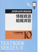 情報資源組織演習 (JLA図書館情報学テキストシリーズ)