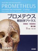 プロメテウス解剖学アトラス 第2版 頭頸部/神経解剖