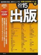 出版 2015年度版 (産業と会社研究シリーズ)