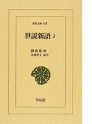世説新語 2 (東洋文庫)(東洋文庫)